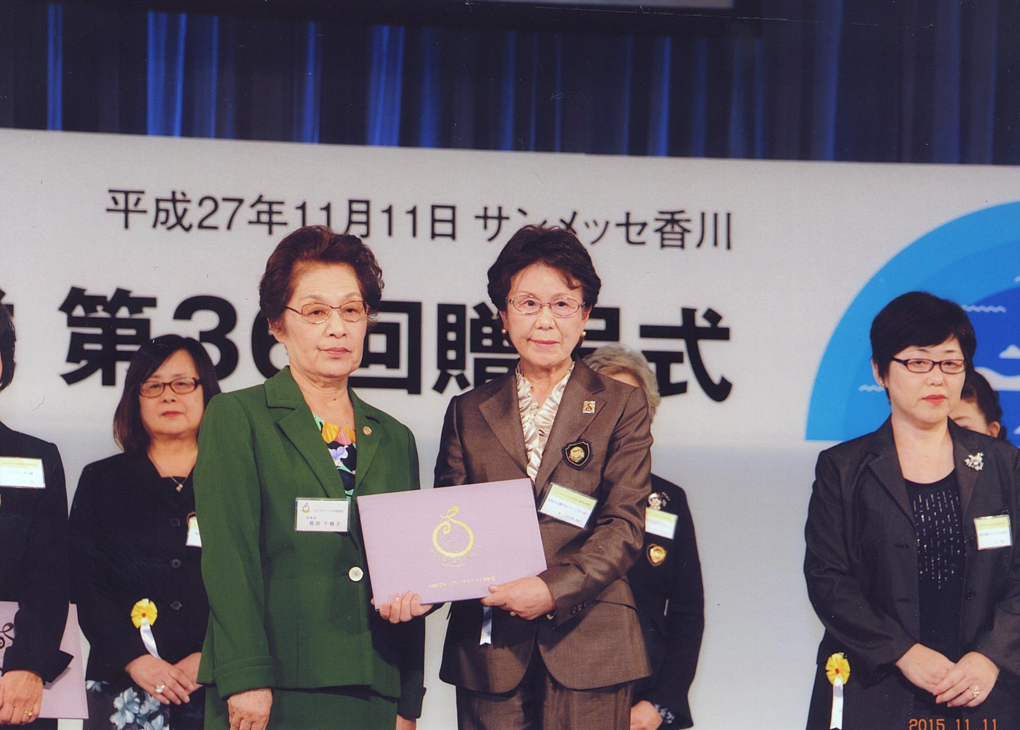 2年連続‼ ソロプチミスト日本財団 平成27年 年次贈呈式