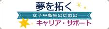 yumewohiraku