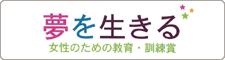 yumewoikiru