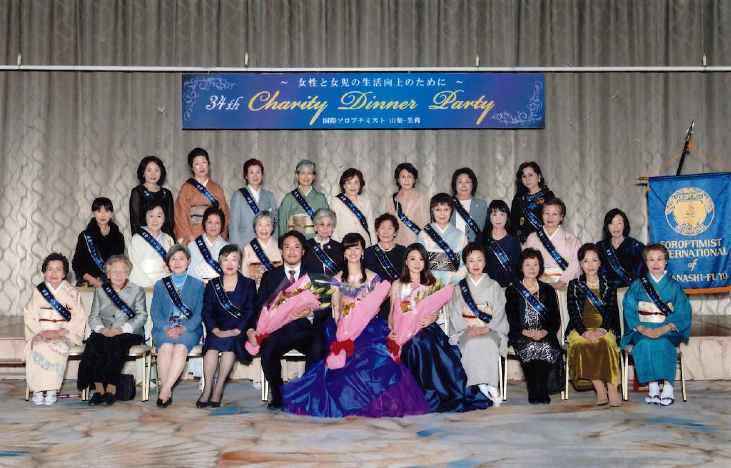 第34回SI山梨‐芙蓉チャリティーディナーパーティー
