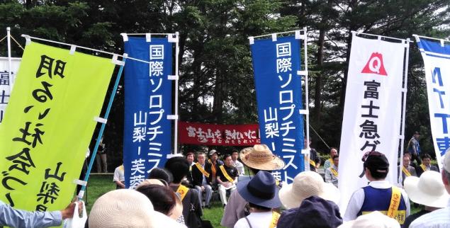 「富士山環境美化前期クリーン作戦2019」に参加して